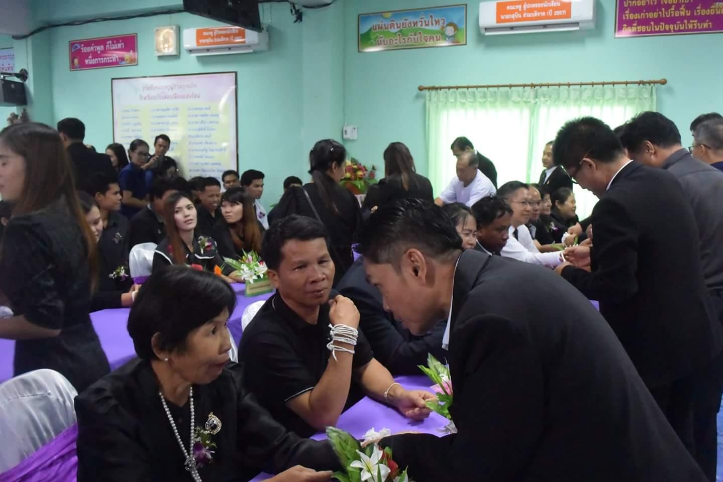 การประชุมสามัญประจำปีและพิธีบายศรีสู่ขวัญต้อนรับครูใหม่